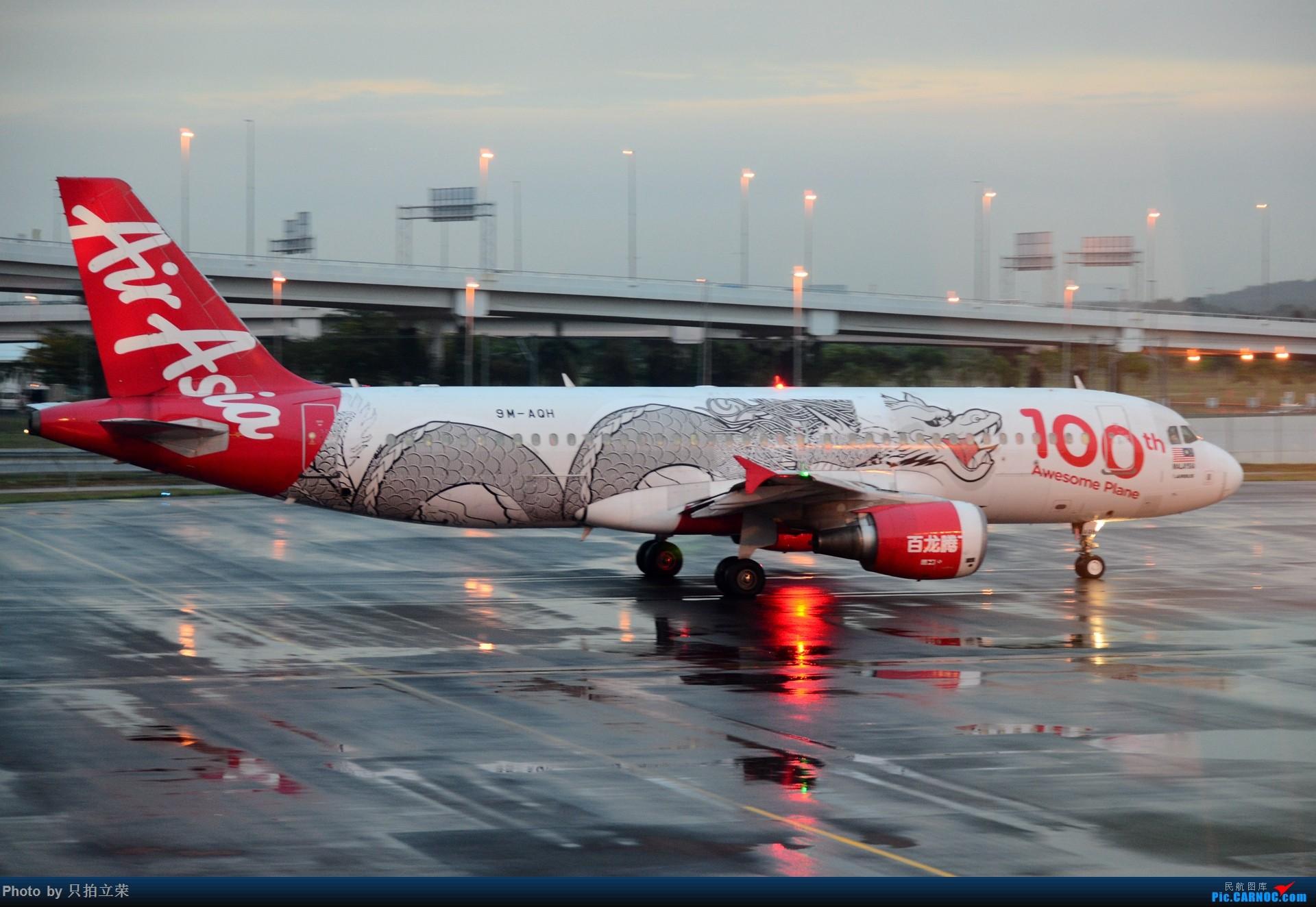 Re:[原创]湖南飞友会:只拍立荣回归。马来之旅航站楼杂图一堆。 AIRBUS A320 9M-AQH 马来西亚吉隆坡国际机场
