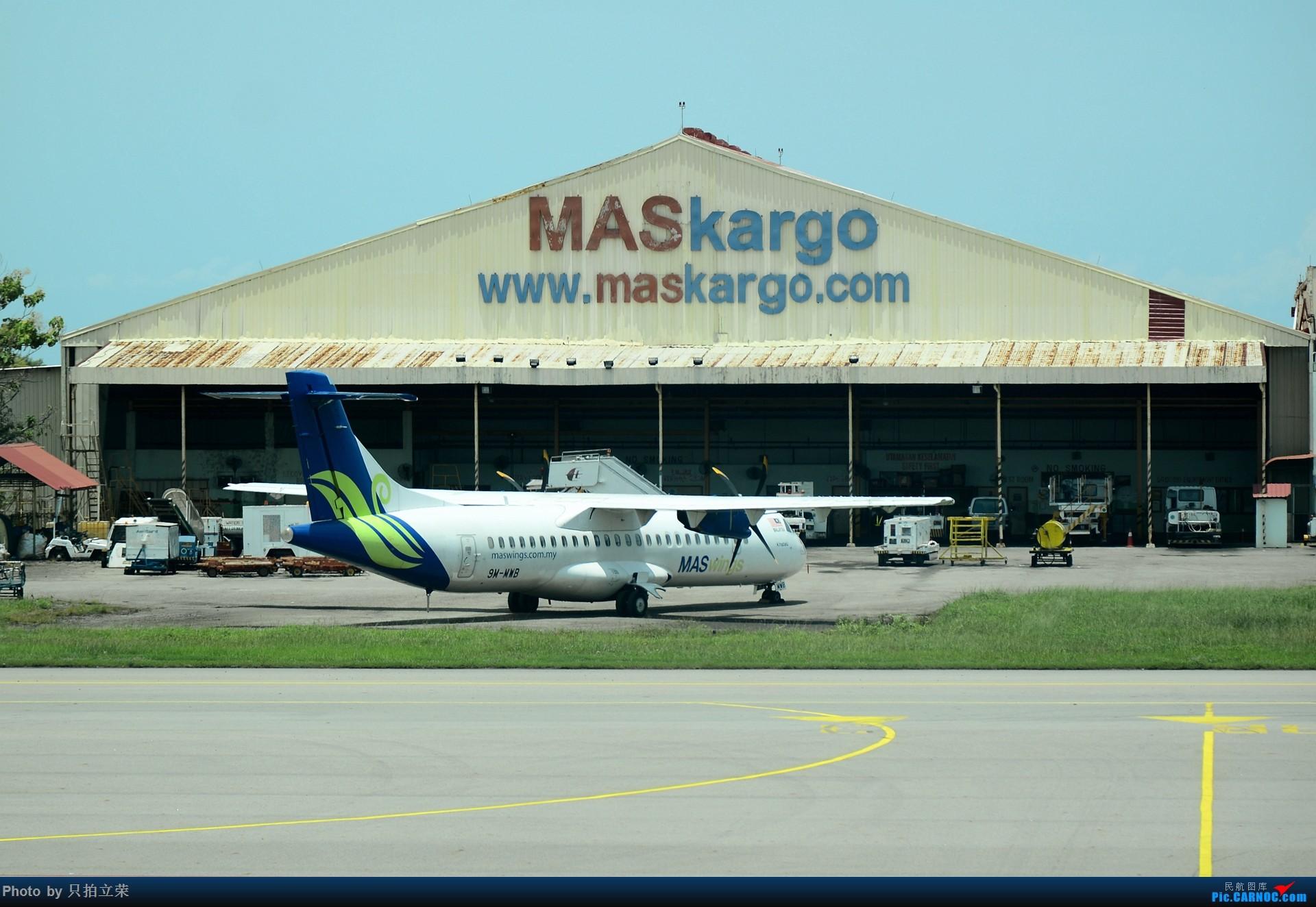 Re:湖南飞友会:只拍立荣回归。马来之旅航站楼杂图一堆。 ATR-72 9M-MWB 马来西亚沙巴机场