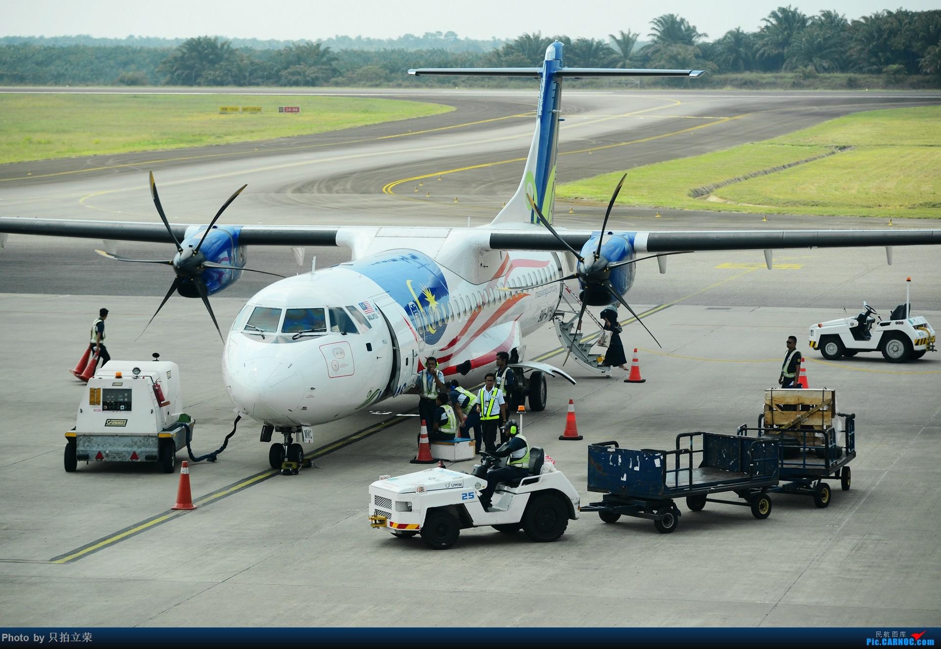 Re:[原创]湖南飞友会:只拍立荣回归。马来之旅航站楼杂图一堆。 ATR-72 9M-MWC 马来西亚斗湖机场