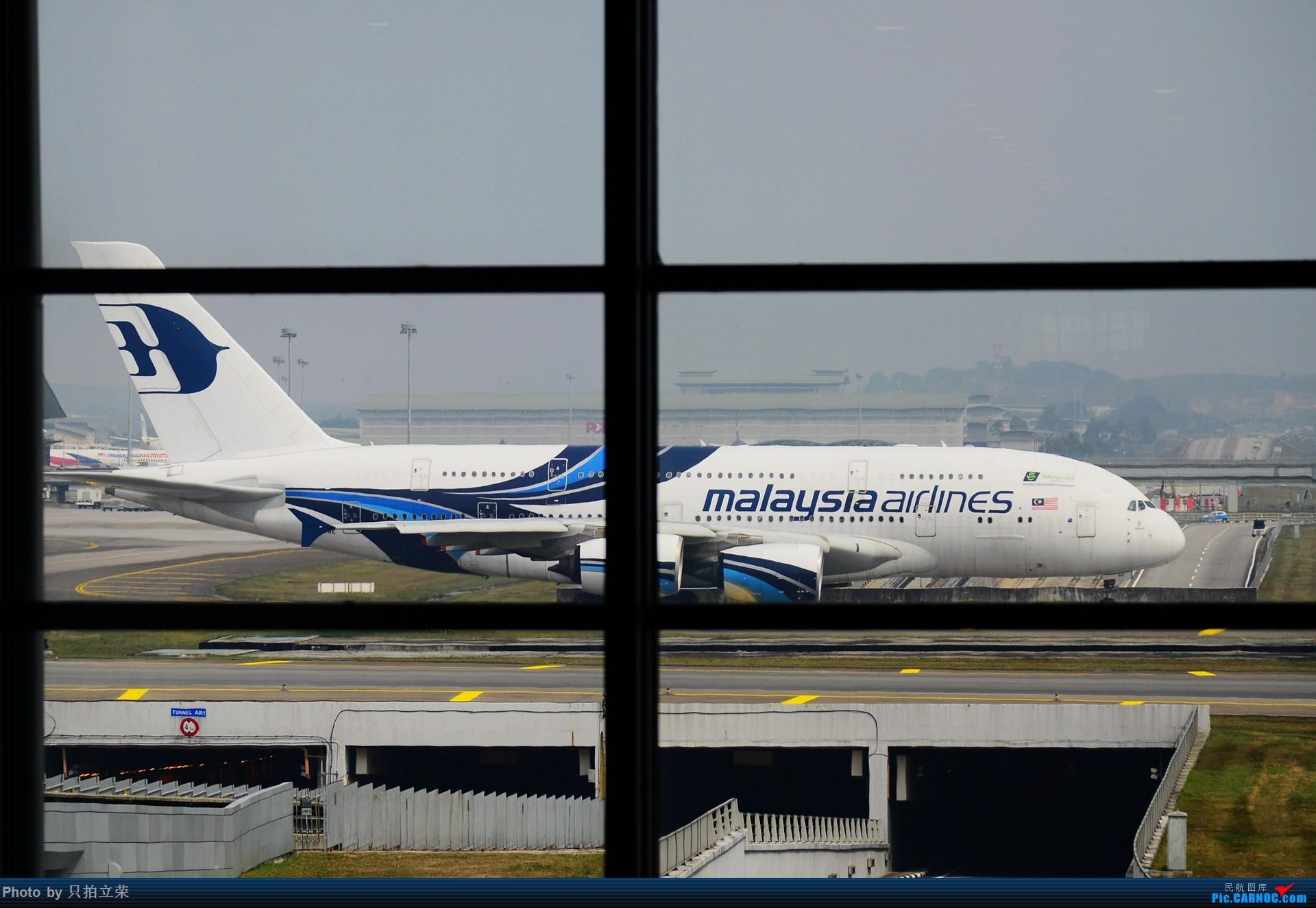Re:湖南飞友会:只拍立荣回归。马来之旅航站楼杂图一堆。 AIRBUS A380-800 9M-MNE 马来西亚吉隆坡国际机场