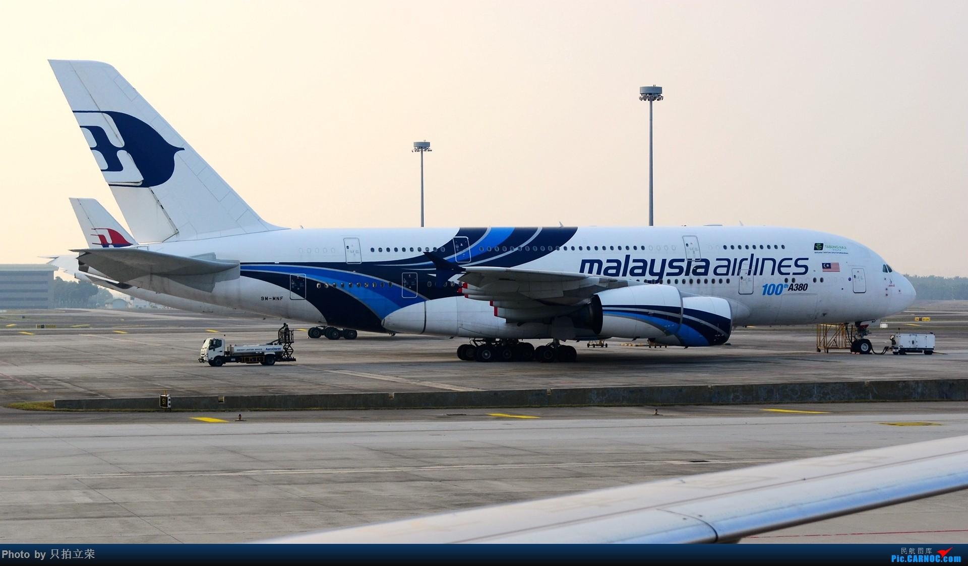 Re:[原创]湖南飞友会:只拍立荣回归。马来之旅航站楼杂图一堆。 AIRBUS A380-800 9M-MNF 马来西亚吉隆坡国际机场