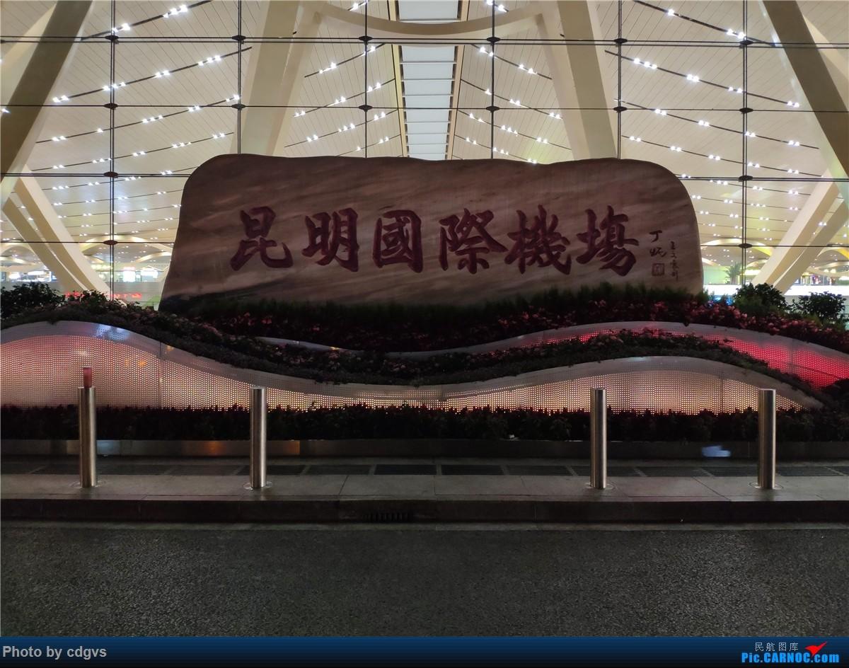 [原创]只为飞行的旅行,解锁国产MA60,再次打卡宁夏,一趟心情复杂的旅行    中国昆明长水国际机场