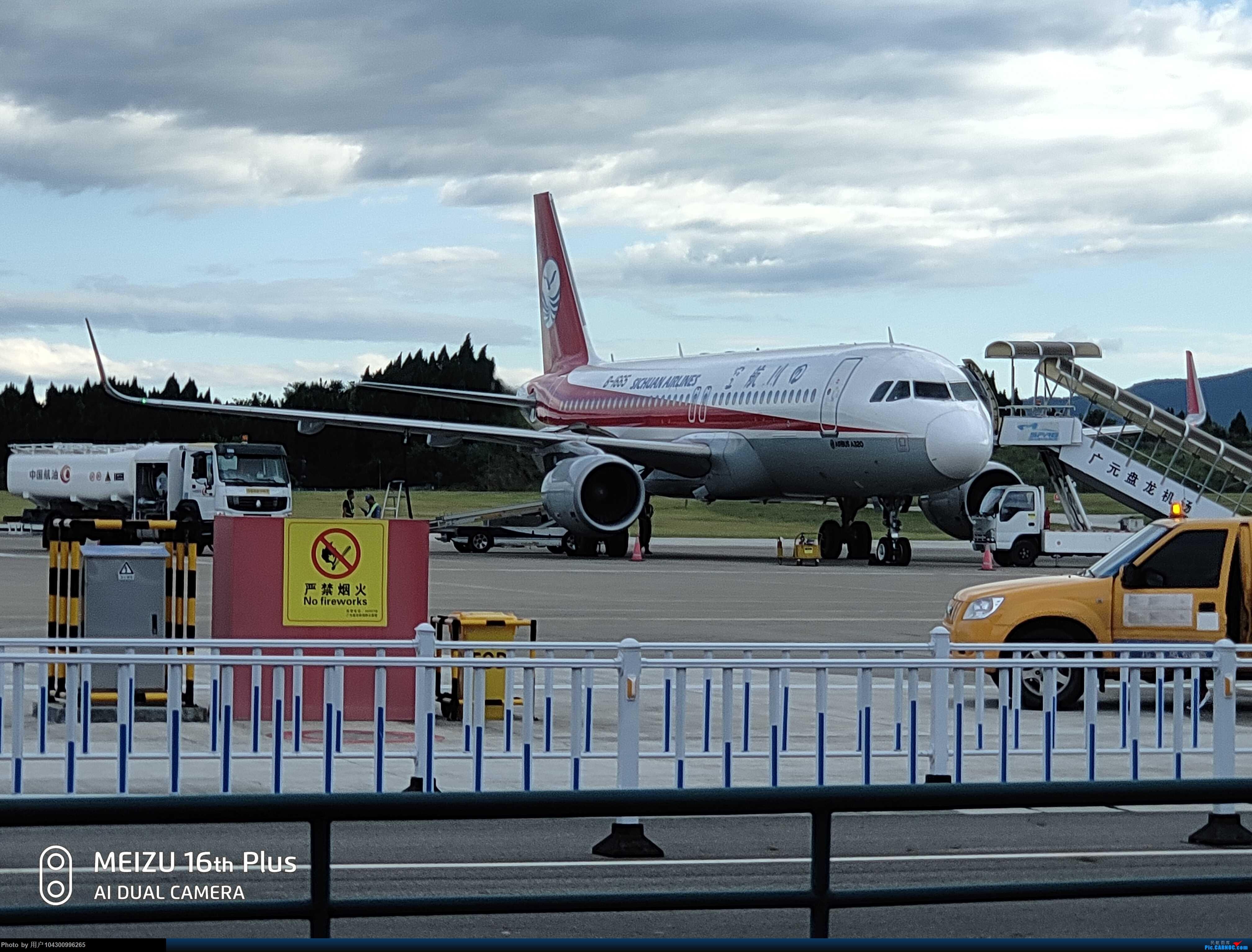 Re:[原创]DM游记之9C广元--贵阳 AIRBUS A320-200 B-1665 中国广元盘龙机场