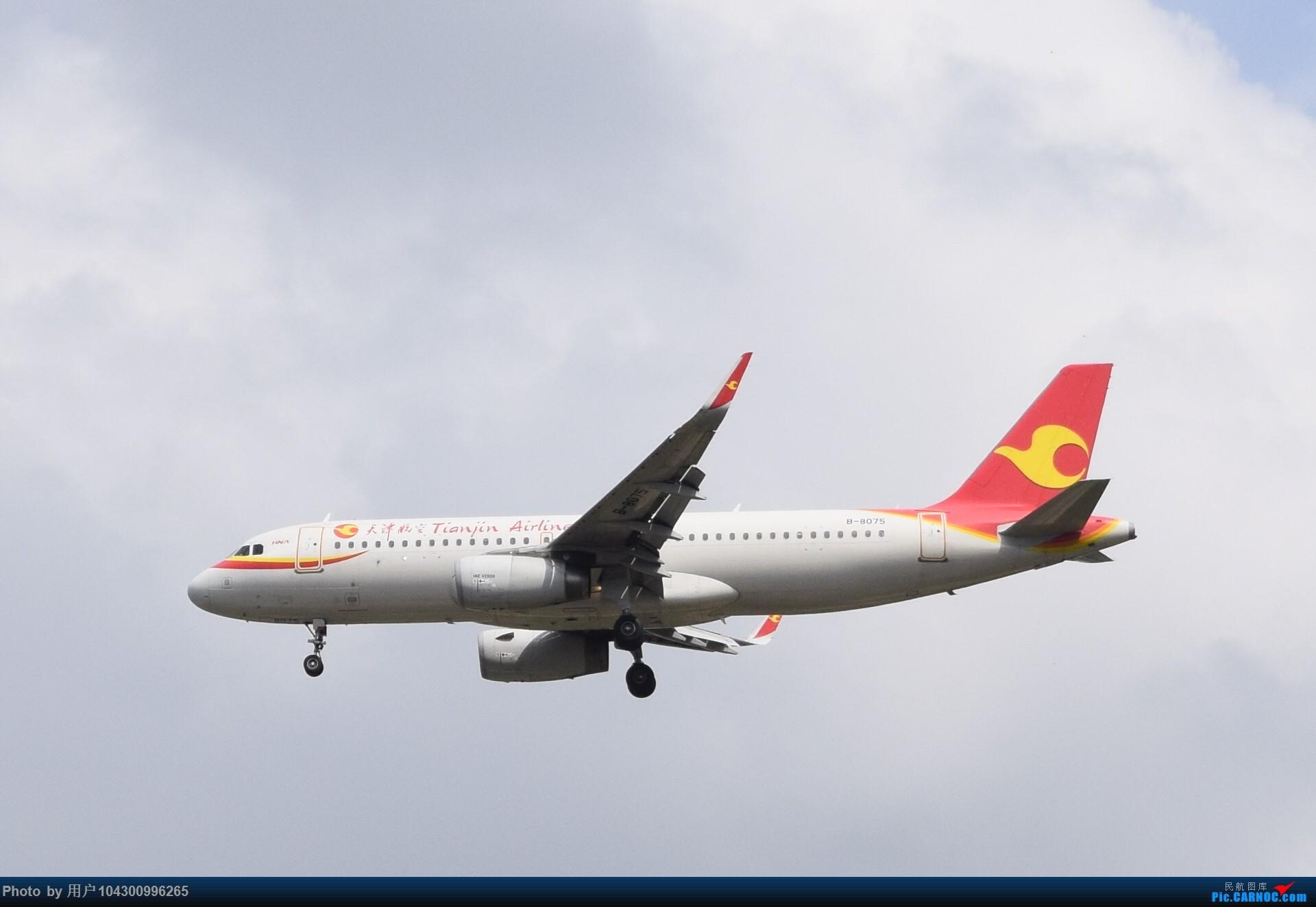 Re:[原创]贵阳龙洞堡杂图一览 AIRBUS A320-200 B-8075 中国贵阳龙洞堡国际机场