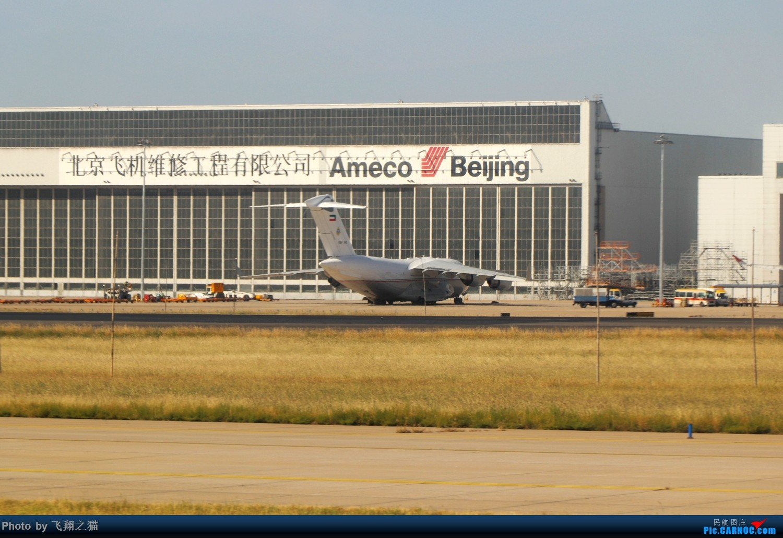 Re:[原创]飞翔之猫中秋在帝都拍机    中国北京首都国际机场
