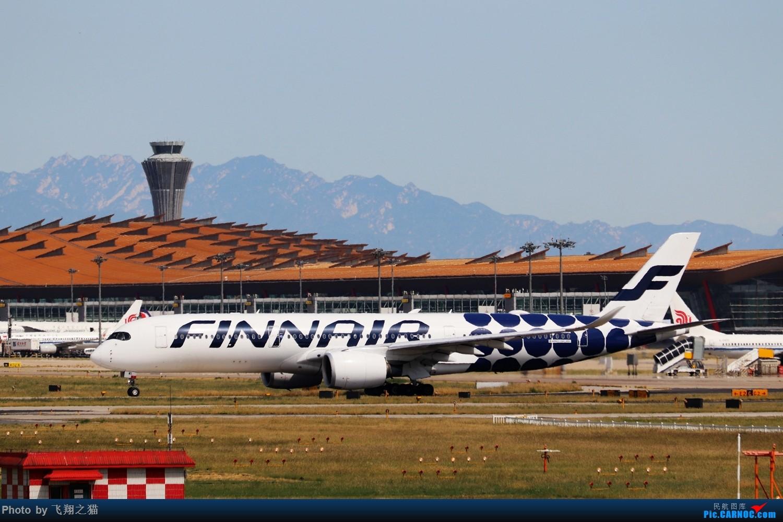 Re:[原创]飞翔之猫中秋在帝都拍机 AIRBUS A350-900  北京首都机场