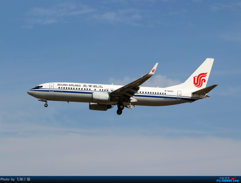 Re:[原创]飞翔之猫中秋在帝都拍机 BOEING 737-800 B-5443 北京首都机场
