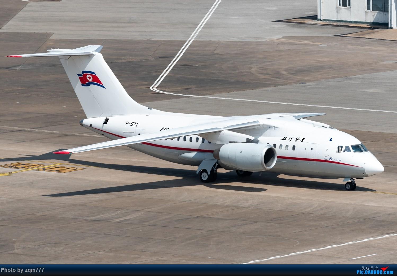 [原创]朝鲜高丽航空复航澳门 AN148-100B P-671 澳门国际机场