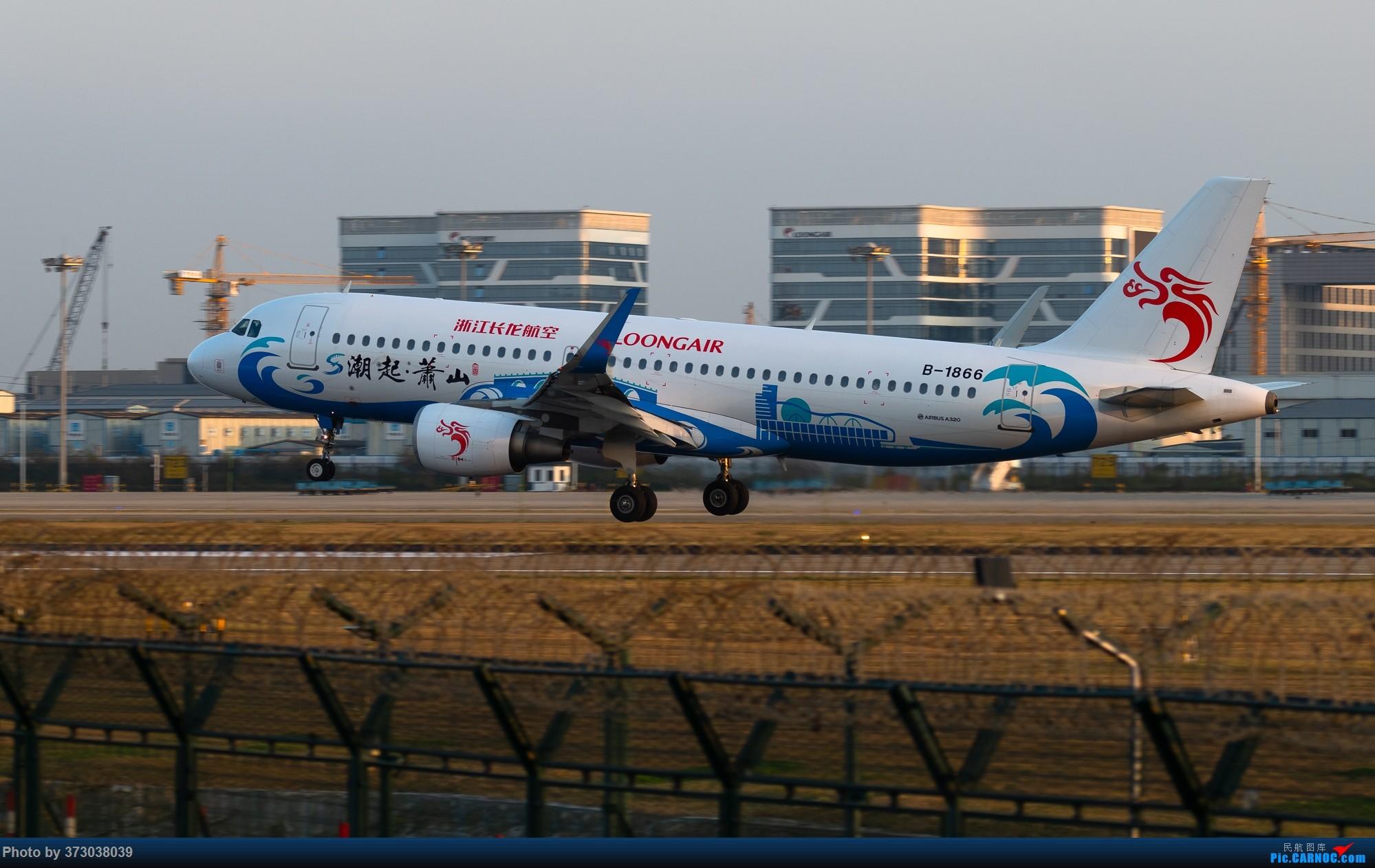 Re:[原创]浙江长龙航空 潮起萧山号彩绘日暮回归 AIRBUS A320-200 B-1866 中国杭州萧山国际机场