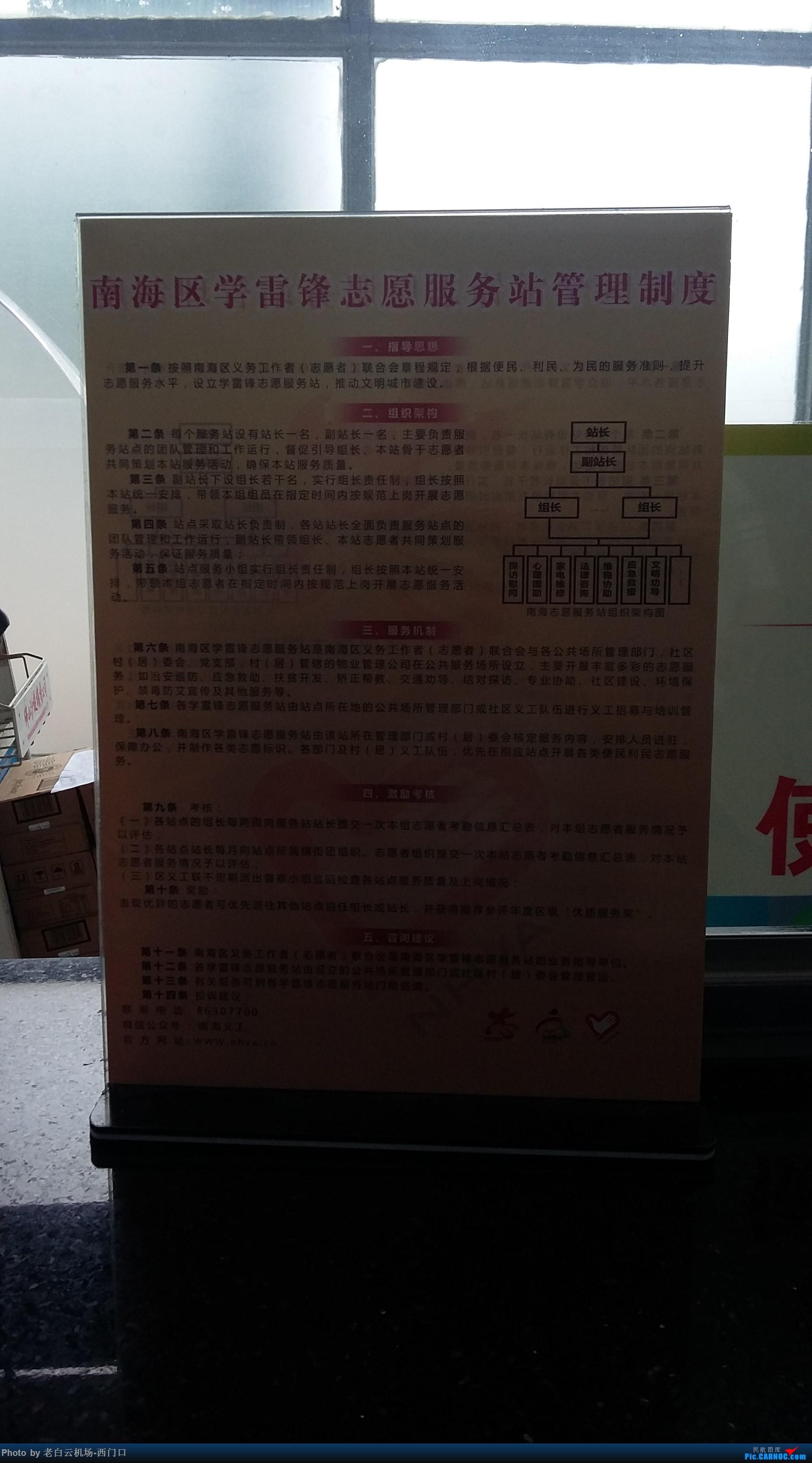 Re:【梁泽希飞行游记1】美丽国都,幸福家园(第一季)    中国佛山沙堤机场