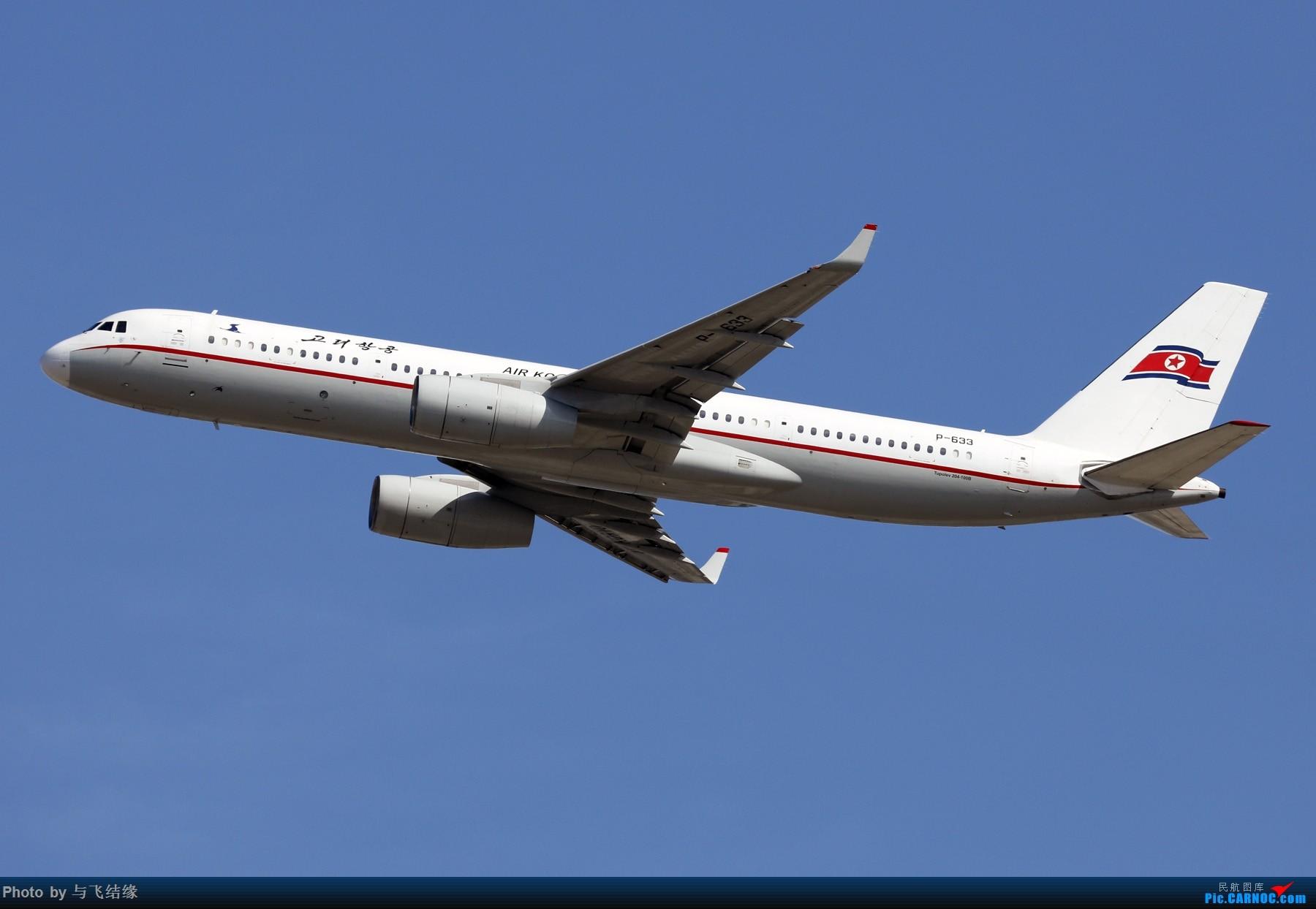 [原创]朝鲜高丽航空图204起飞爬升中! TUPOLEV TU-204 P-633 中国北京首都国际机场