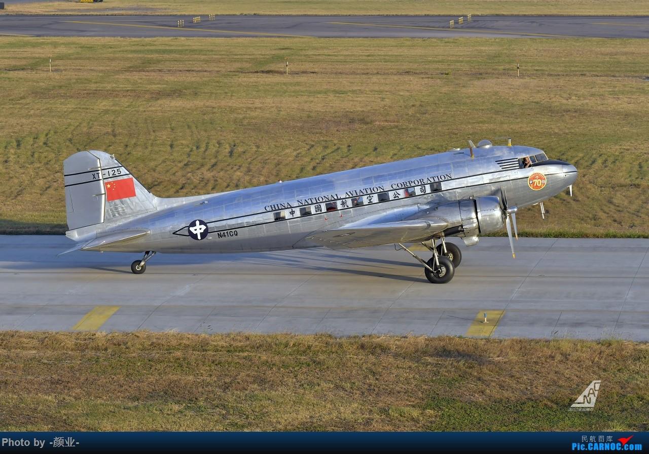 Re:[原创]走近飞机起降点(无尽创意) DC3 N41CQ 中国广州白云国际机场