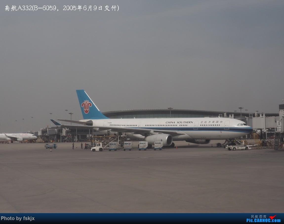 【fskjx的飞行游记☆76】大美青海 AIRBUS A330-200 B-6059 中国西安咸阳国际机场