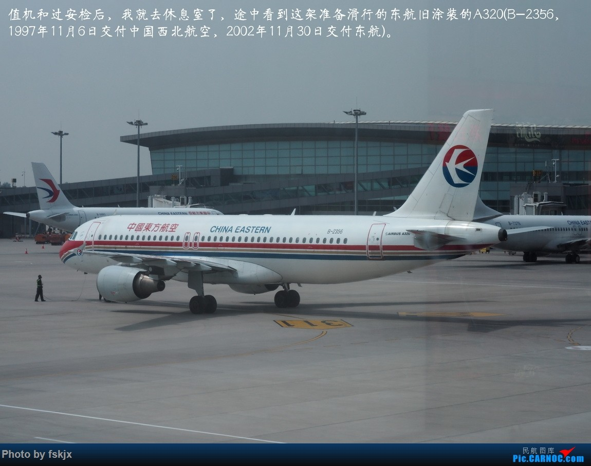 【fskjx的飞行游记☆76】大美青海 AIRBUS A320-200 B-2356 中国西安咸阳国际机场