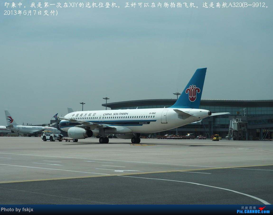 【fskjx的飞行游记☆76】大美青海 AIRBUS A320-200 B-9912 中国西安咸阳国际机场