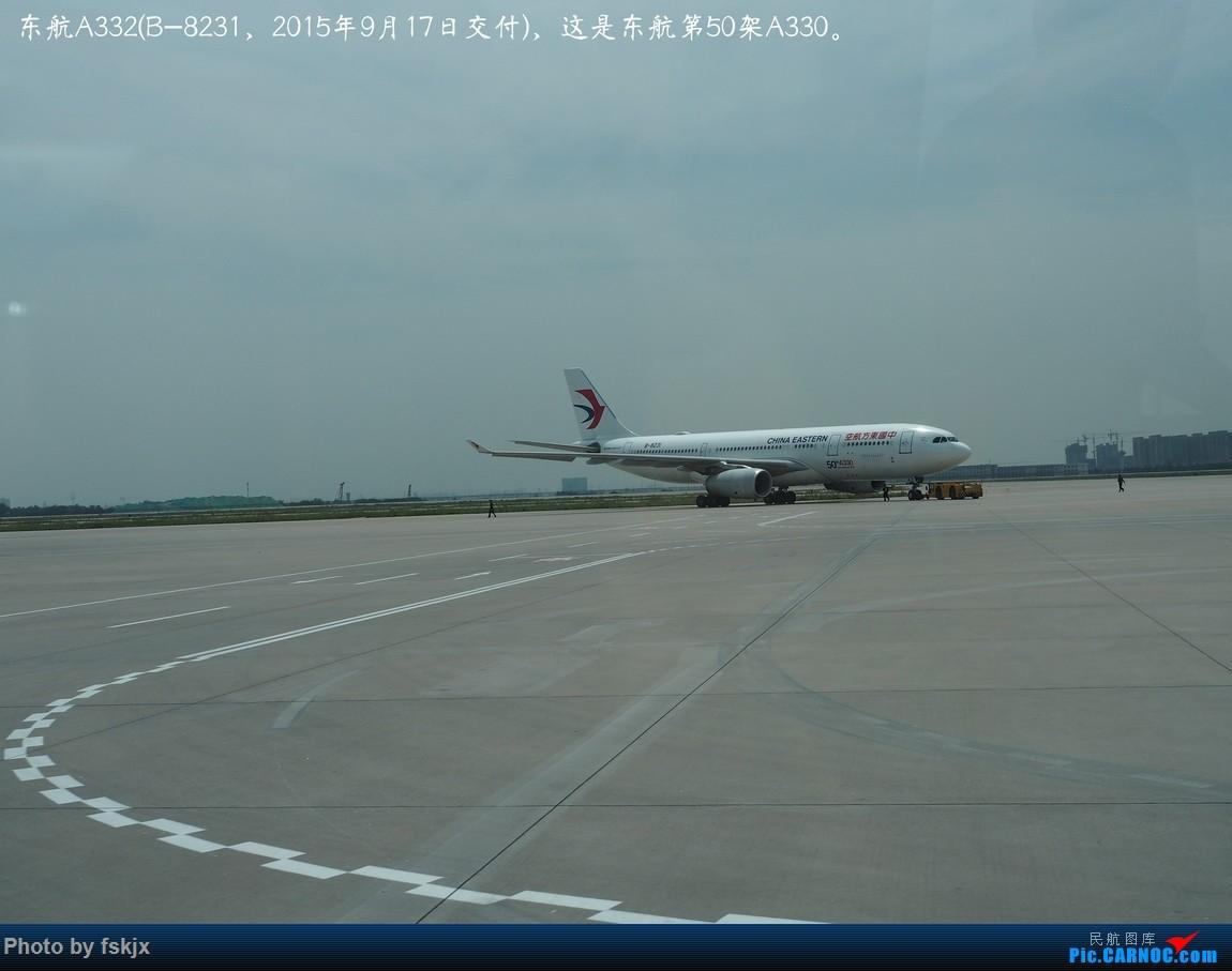 【fskjx的飞行游记☆76】大美青海 AIRBUS A330-200 B-8231 中国西安咸阳国际机场