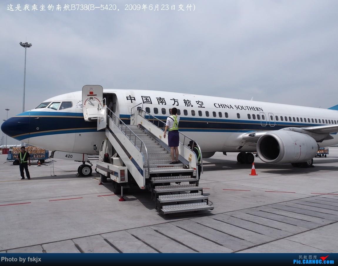 【fskjx的飞行游记☆76】大美青海 BOEING 737-800 B-5420 中国西安咸阳国际机场