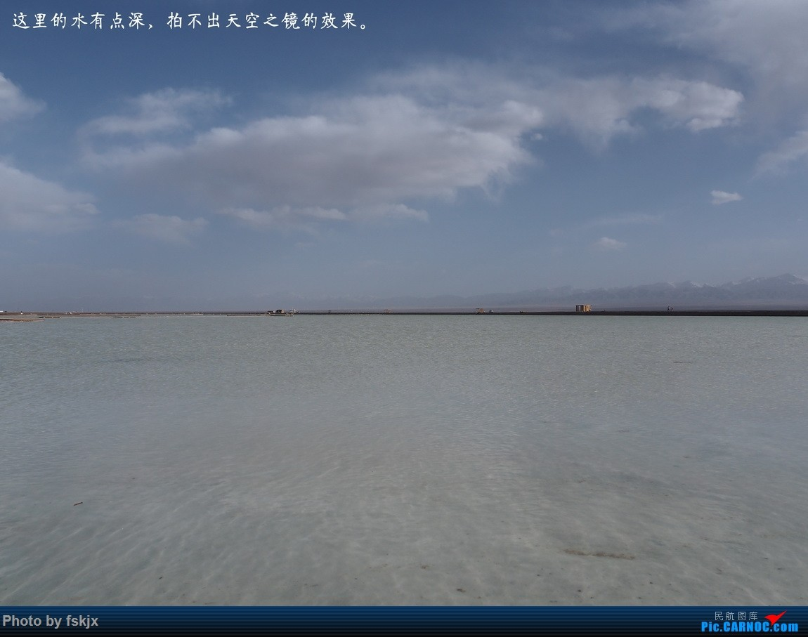 【fskjx的飞行游记☆76】大美青海