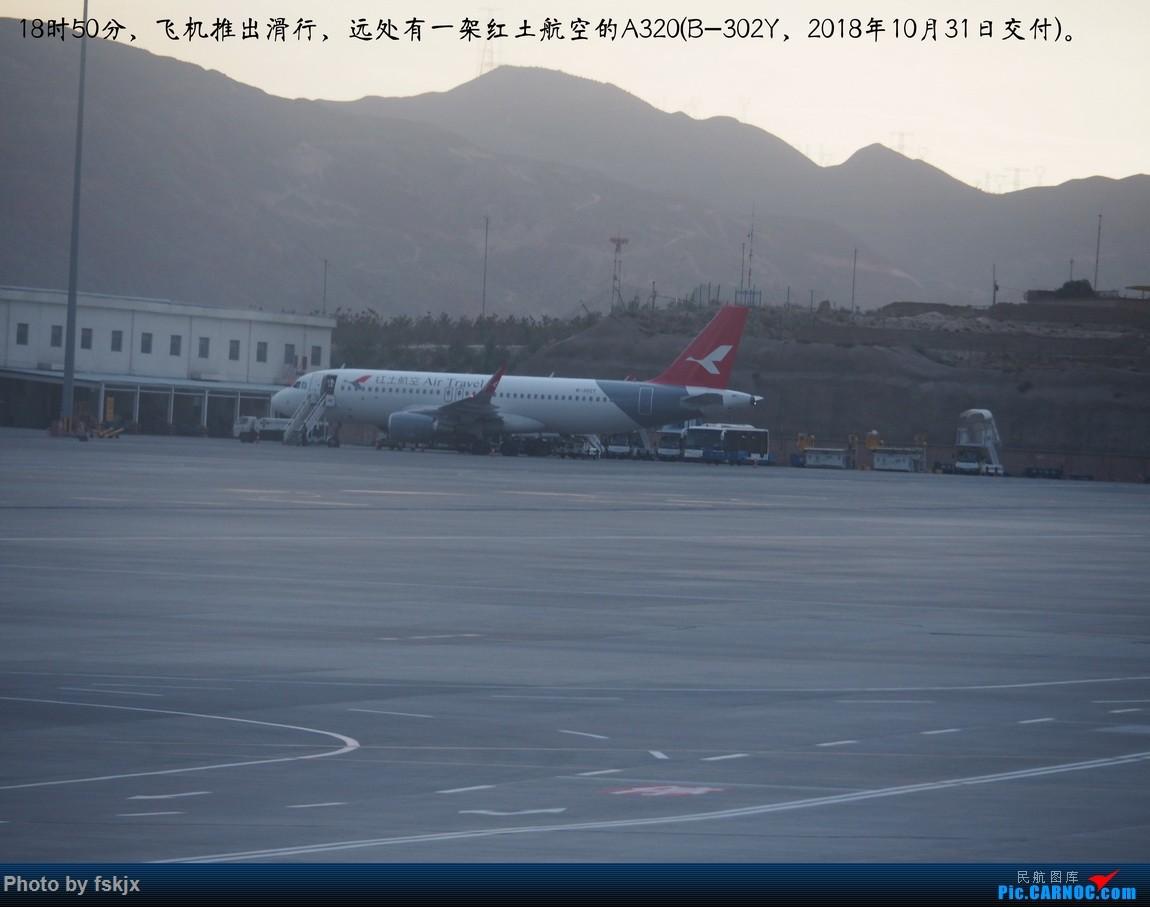 【fskjx的飞行游记☆76】大美青海 AIRBUS A320-200 B-302Y 中国西宁曹家堡机场