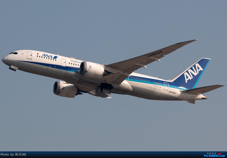 Re:[原创]最近几次在虹桥的图 BOEING 787-9 JA803A 中国上海虹桥国际机场