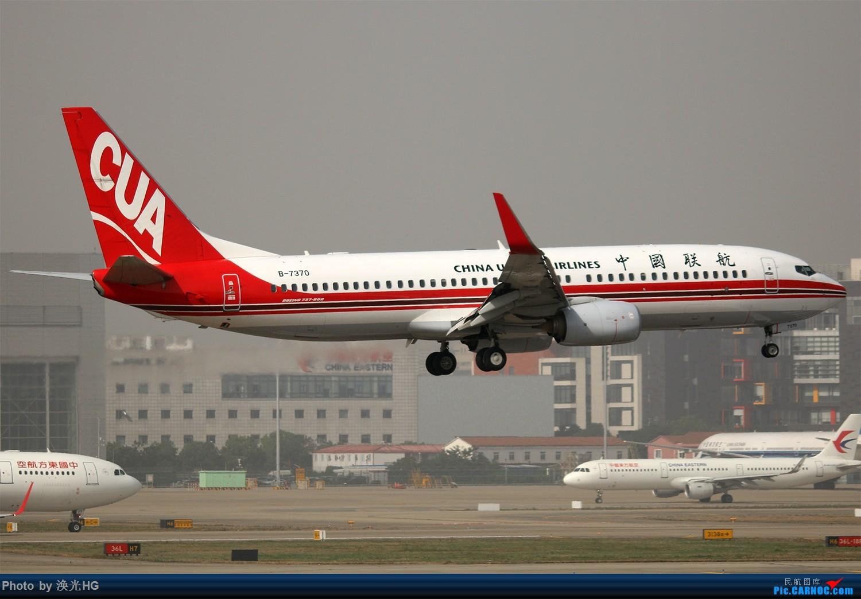 Re:[原创]最近几次在虹桥的图 BOEING 737-800 B-7370 中国上海虹桥国际机场
