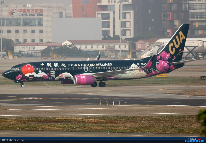 Re:[原创]最近几次在虹桥的图 BOEING 737-800 B-7561 中国上海虹桥国际机场