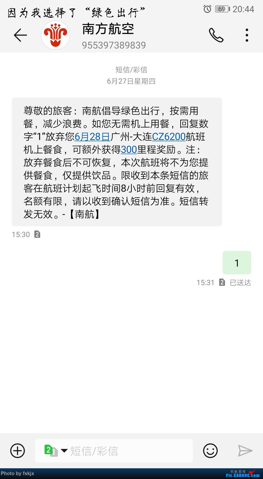 【fskjx的飞行游记☆77】北方明珠·大连    中国广州白云国际机场