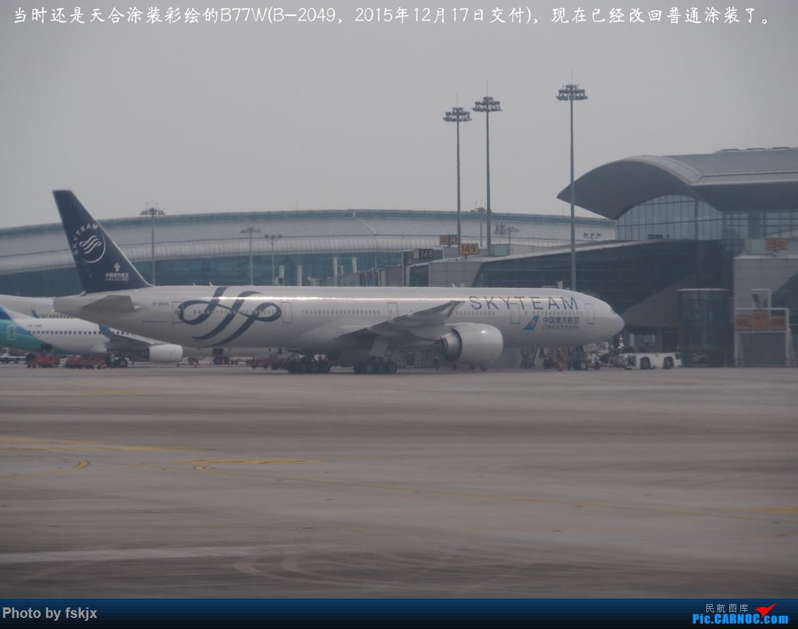 【fskjx的飞行游记☆77】北方明珠·大连 BOEING 777-300ER B-2049 中国广州白云国际机场