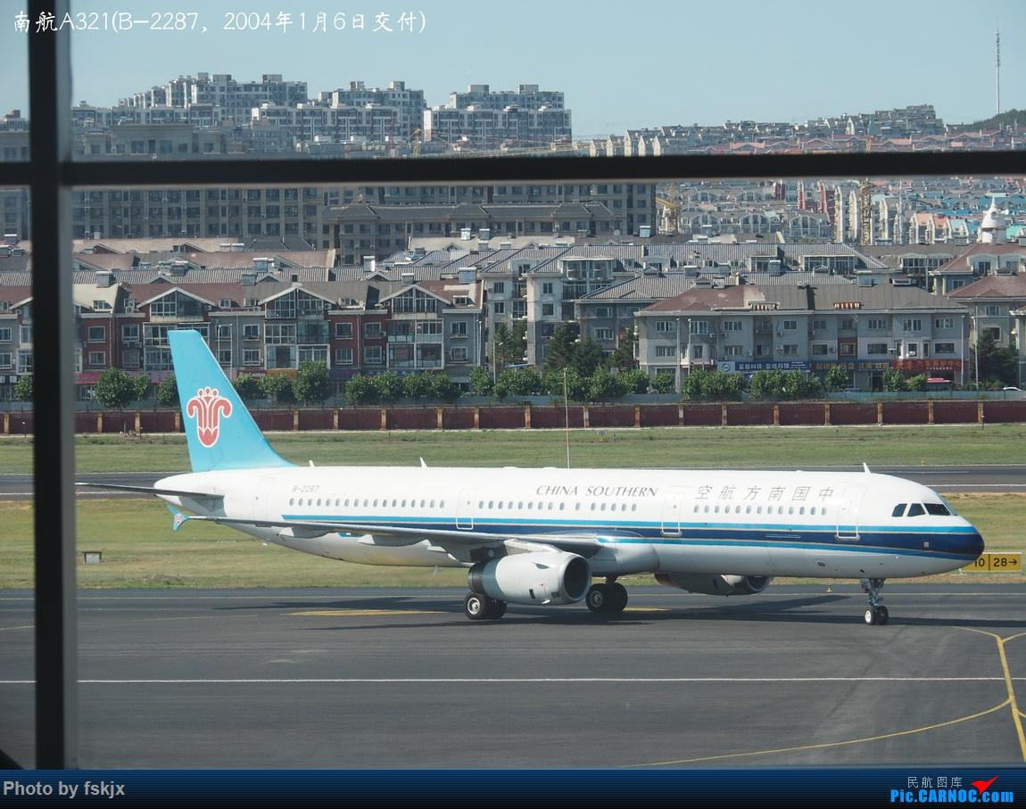 【fskjx的飞行游记☆77】北方明珠·大连 AIRBUS A321-200 B-2287 中国大连国际机场