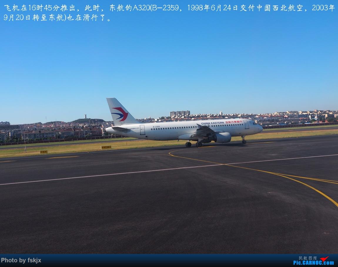 【fskjx的飞行游记☆77】北方明珠·大连 AIRBUS A320-200 B-2359 中国大连国际机场