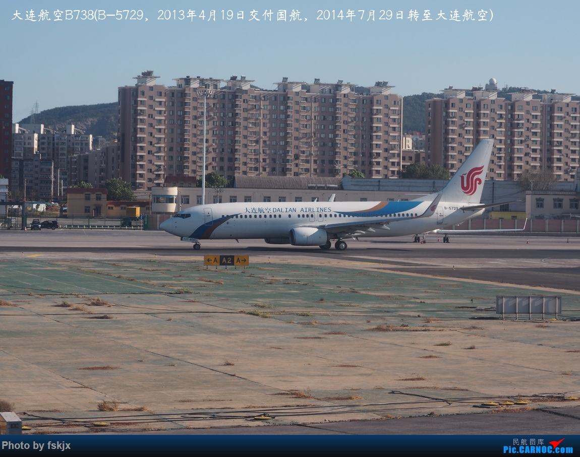 【fskjx的飞行游记☆77】北方明珠·大连 BOEING 737-800 B-5729 中国大连国际机场