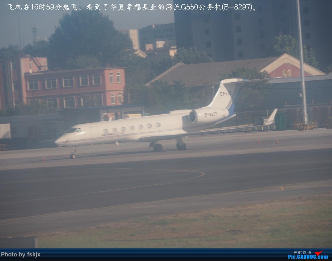 【fskjx的飞行游记☆77】北方明珠·大连 GULFSTREAM G550 B-8297 中国大连国际机场