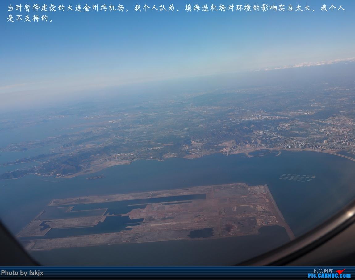 【fskjx的飞行游记☆77】北方明珠·大连