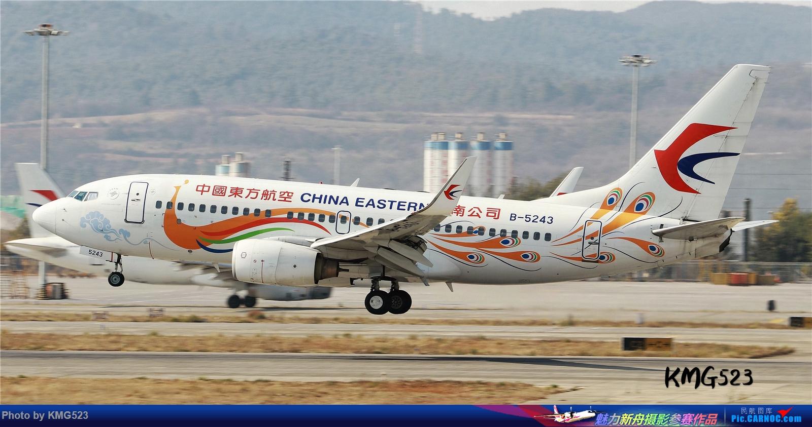 老图,难得有空在家发一下下 BOEING 737-700 B-5243 中国昆明长水国际机场