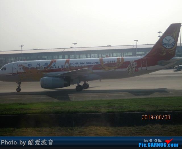 Re:Re:[原创]轻轻松松云南行,擦航322+首航320Neo双体验(2) AIRBUS A320-200 B-6388 中国杭州萧山国际机场