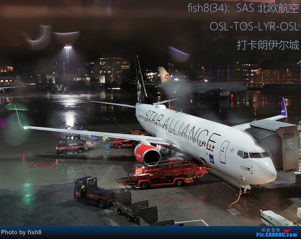 [原创]【长春飞友会】fish8(34):SAS北欧航空 OSL-TOS-LYR-OSL 打卡朗伊尔城 BOEING 737-800 LN-RRE 挪威奥斯陆机场