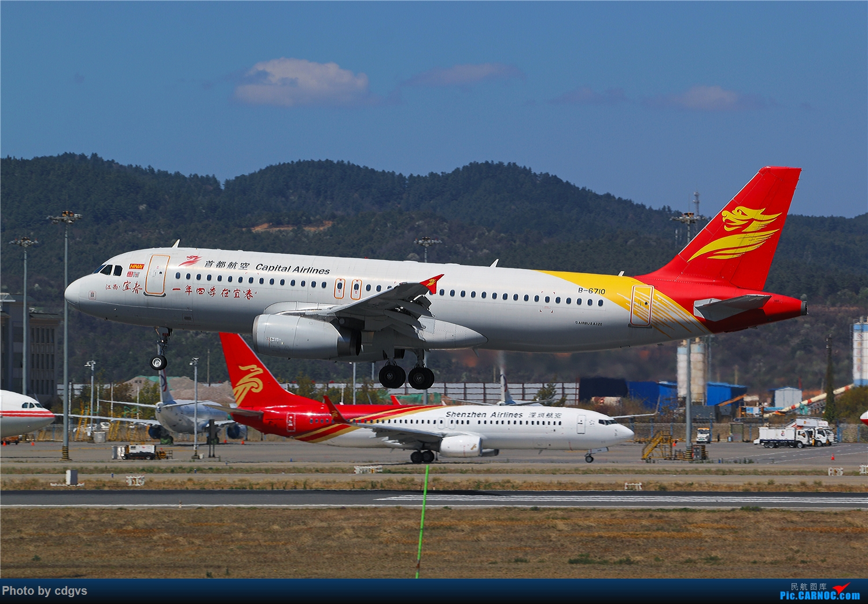 Re:[原创]【KMG】疫情期间 长水走一走 多图 AIRBUS A320-200 B-6710 中国昆明长水国际机场