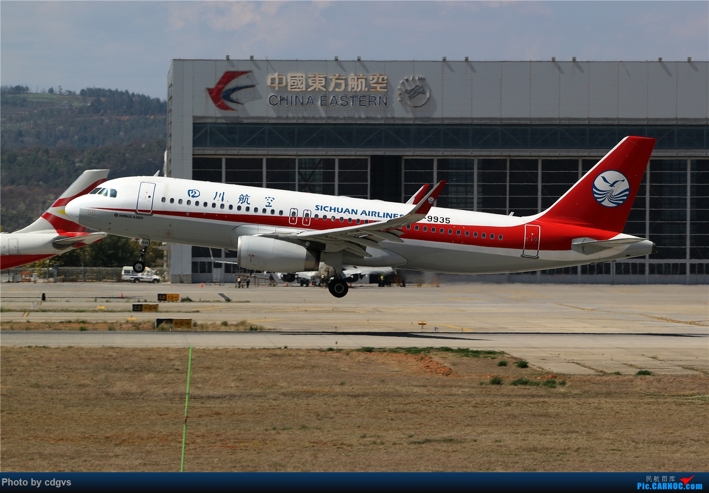 Re:[原创]【KMG】疫情期间 长水走一走 多图 AIRBUS A320-200 B-9935 中国昆明长水国际机场