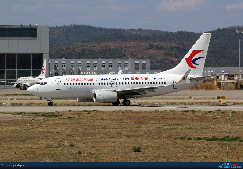 Re:[原创]【KMG】疫情期间 长水走一走 多图 BOEING 737-700 B-5815 中国昆明长水国际机场
