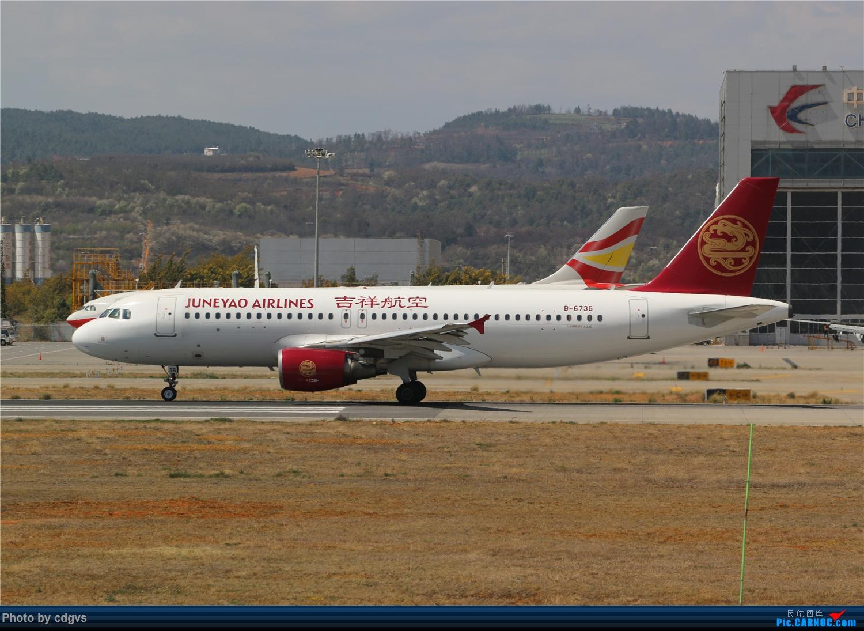 Re:[原创]【KMG】疫情期间 长水走一走 多图 AIRBUS A320-200 B-6735 中国昆明长水国际机场