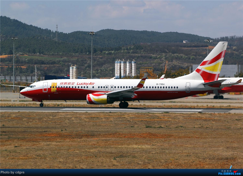Re:[原创]【KMG】疫情期间 长水走一走 多图 BOEING 737-800 B-7992 中国昆明长水国际机场