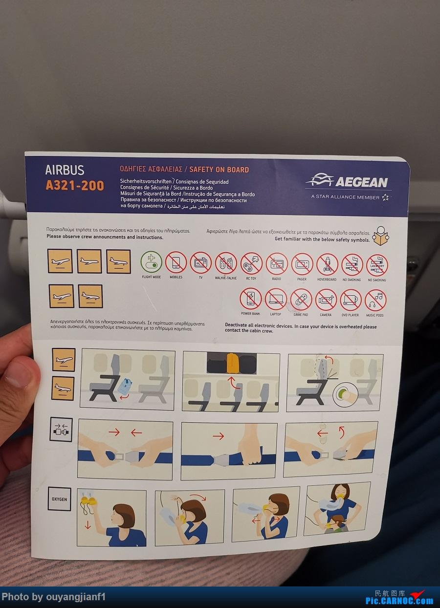 Re:[原创]终于有时间歇下来,可以总结一下2019年飞机游记了,第四段,十七天八国十一飞,跨越欧洲、非洲大陆,偶遇塞尔维亚篮球队,探秘古埃及!解锁塞尔维亚航、爱琴海、埃及航 AIRBUS A321-200 SX-DVO 空中