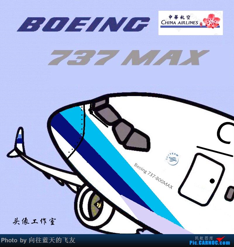 华航737MAX BOEING 737-800MAX
