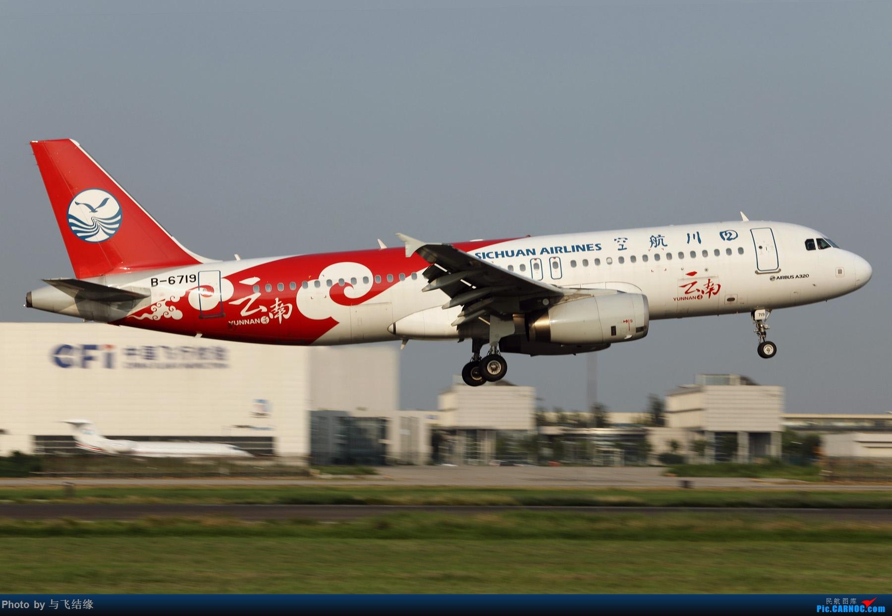 [原创]3.20随便发几张空客320吧! AIRBUS A320-200 B-6719 中国北京首都国际机场