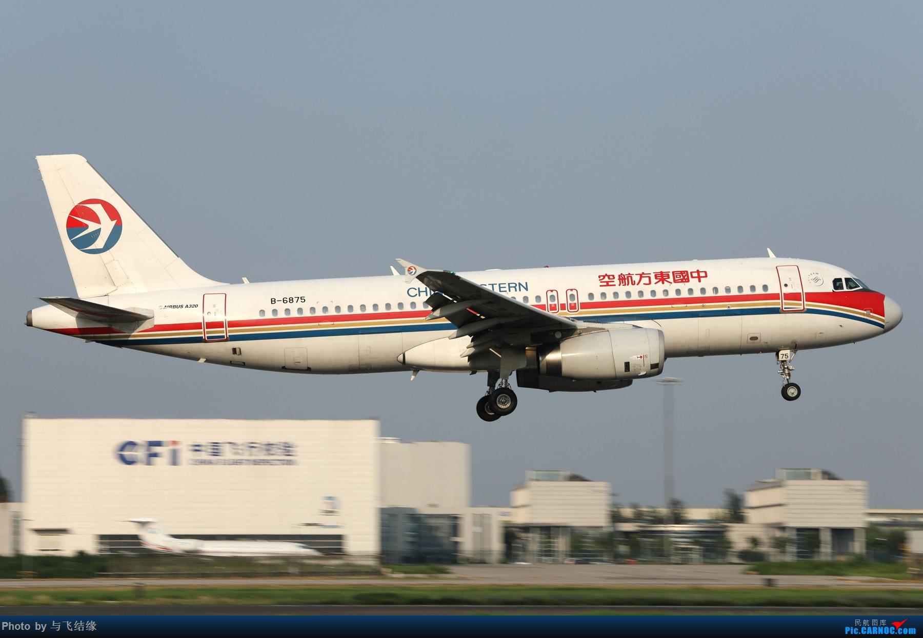 Re:[原创]3.20随便发几张空客320吧! AIRBUS A320-200 B-6875 中国北京首都国际机场