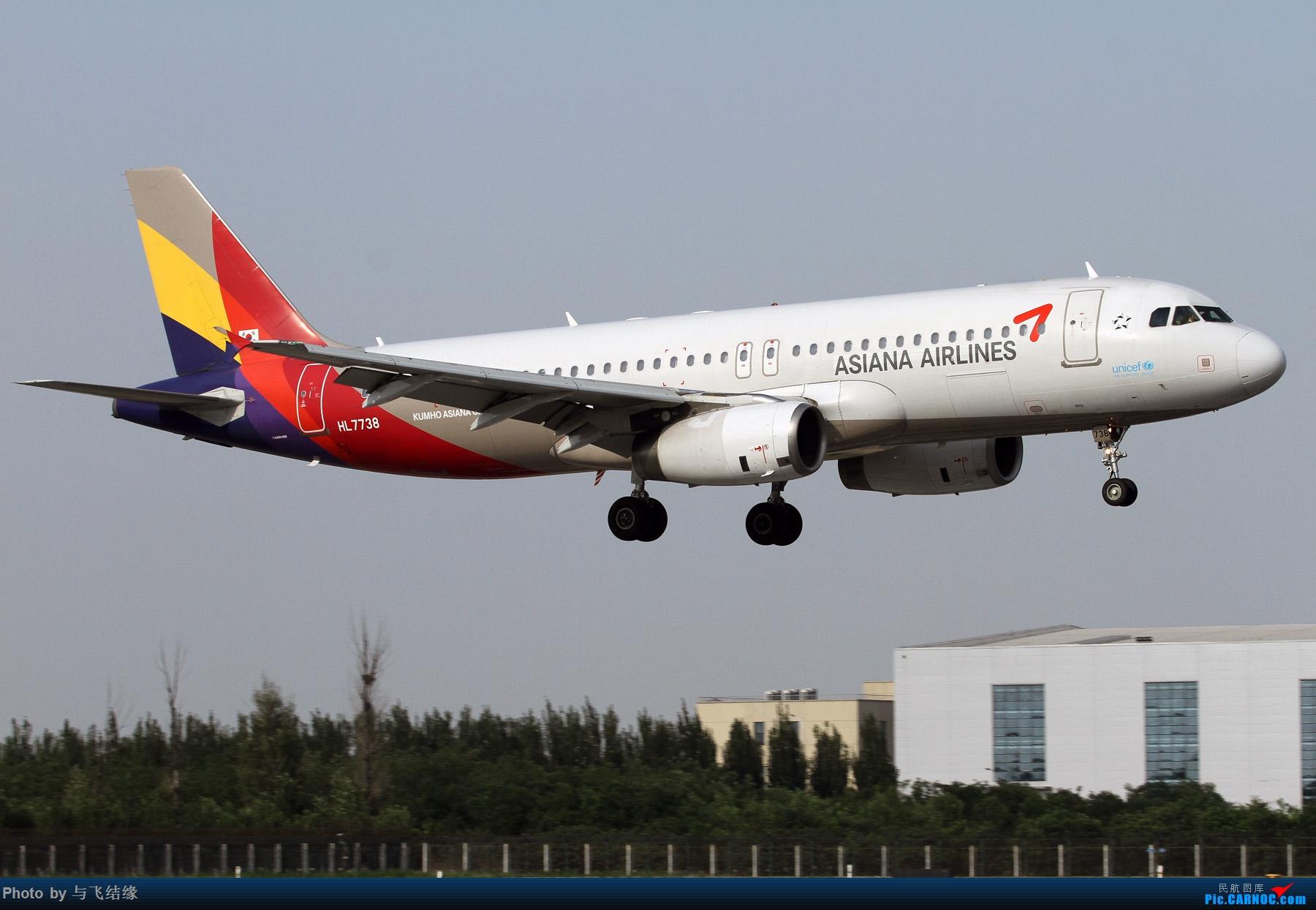 Re:[原创]3.20随便发几张空客320吧! AIRBUS A320 HL-7738 中国北京首都国际机场