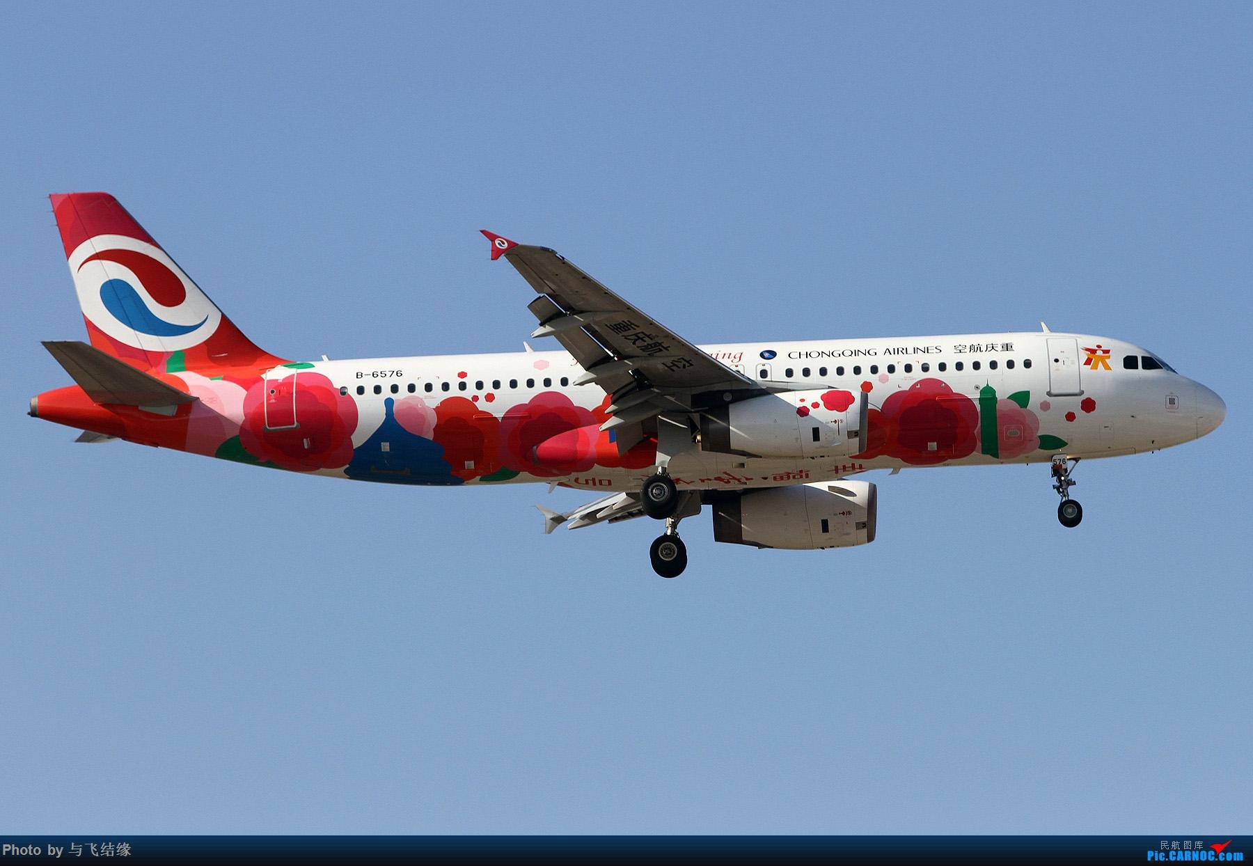 Re:[原创]3.20随便发几张空客320吧! AIRBUS A320-200 B-6576 中国北京首都国际机场