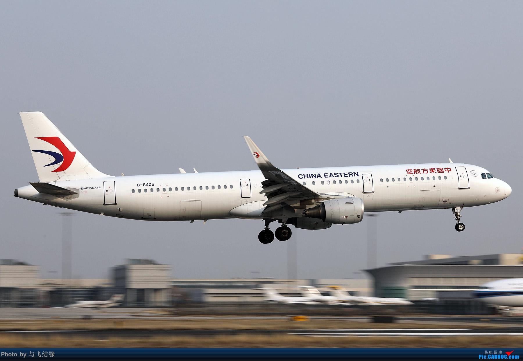 Re:[原创]3.21在发一组空客321. AIRBUS A321-200 B-8405 中国北京首都国际机场