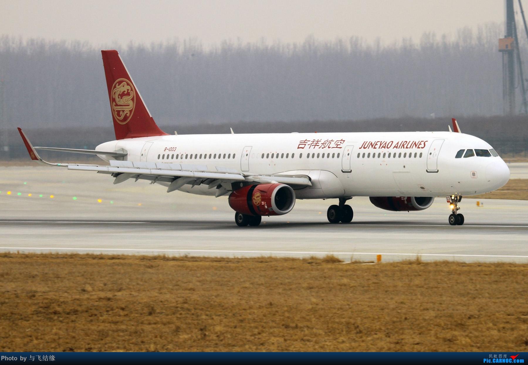 Re:[原创]3.21在发一组空客321. AIRBUS A321-200 B-1003 中国北京首都国际机场