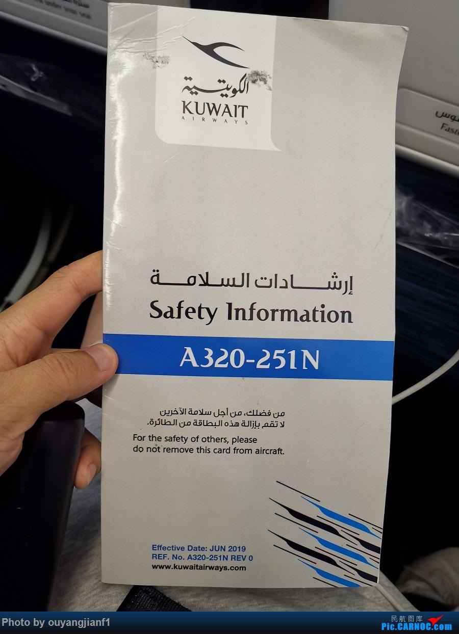 Re:[原创]终于有时间歇下来,可以好好总结一下2019年飞行游记了,第五段:一周之内的中东非洲之行,体验真土豪科威特航空,奇葩航沙特航空,动荡之下造访埃塞俄比亚航空总部! AIRBUS A320NEO 9K-AKL 阿拉伯联合酋长国迪拜国际机场